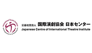 (公社)国際演劇協会日本センター