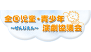 全国児童・青少年演劇協議会(全児演)