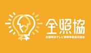 全国舞台テレビ照明事業協同組合(全照協)