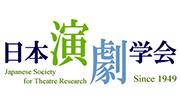 日本演劇学会