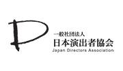(一社)日本演出者協会