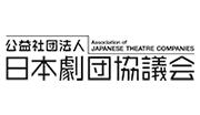 (公社)日本劇団協議会