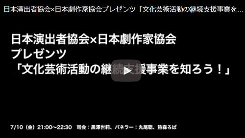動画配信!「文化芸術活動の継続支援事業を知ろう!」