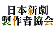 日本新劇製作者協会