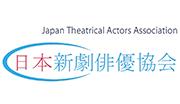 日本新劇俳優協会