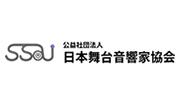 (公社)日本舞台音響家協会
