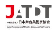 (一社)日本舞台美術家協会