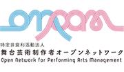(特非)舞台芸術制作者オープンネットワーク(ON-PAM)